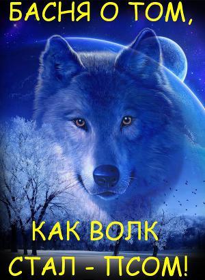 Басня о том, как волк стал - псом!