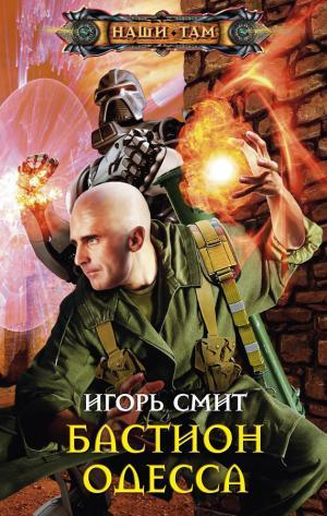 Бастион Одесса [litres]