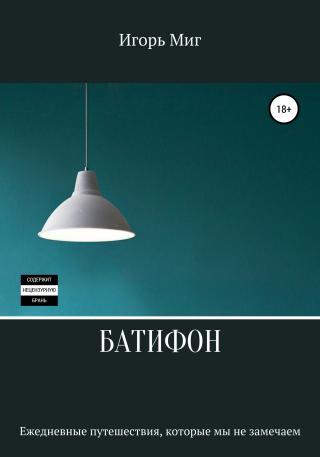 Батифон