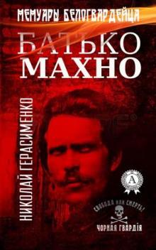 Батько Махно. Мемуары белогвардейца