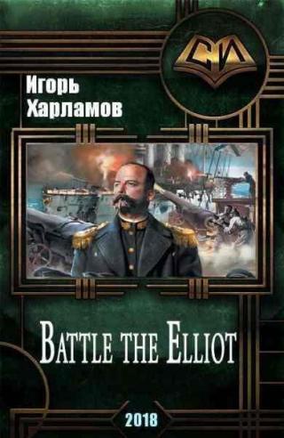Battle the Elliot - 3 (СИ)