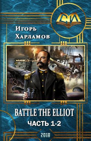 Battle the Elliot. Часть 1 и 2 (СИ)