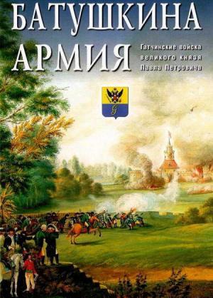 Батушкина армия. Гатчинские войска великого князя Павла Петровича