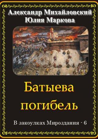 Батыева погибель [publisher: SelfPub.ru]