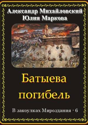 Батыева погибель (СИ)