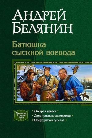Батюшка сыскной воевода. Трилогия.