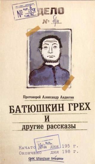 """""""Батюшкин грех"""" и другие рассказы"""