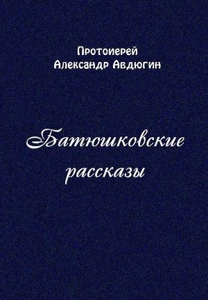 Батюшковские рассказы (СИ)