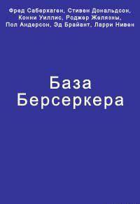 База Берсеркера