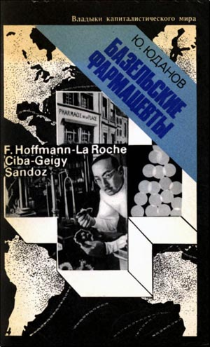 Базельские фармацевты