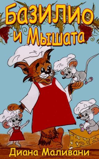 Базилио и Мышата