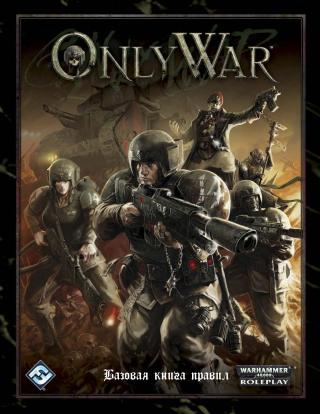 Базовая книга правил Only War