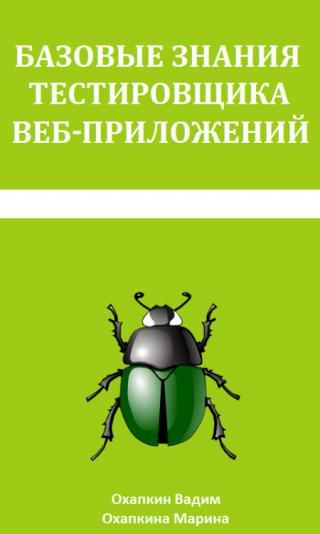Базовые знания тестировщика веб-приложений