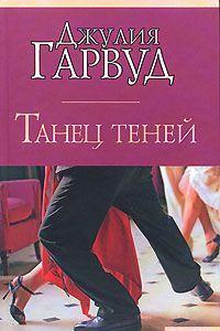 (бб6) Танец теней