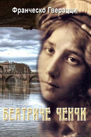 Беатриче Ченчи