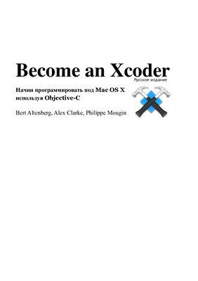 Become an Xcoder