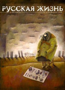 Бедность (февраль 2008)