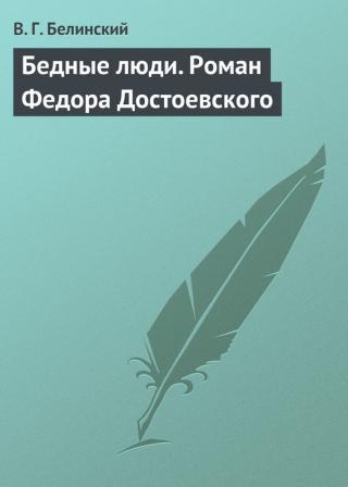 Бедные люди. Роман Федора Достоевского