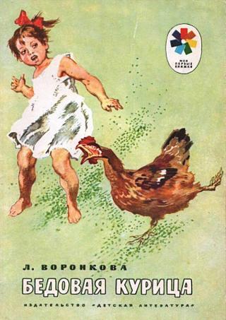 Бедовая курица