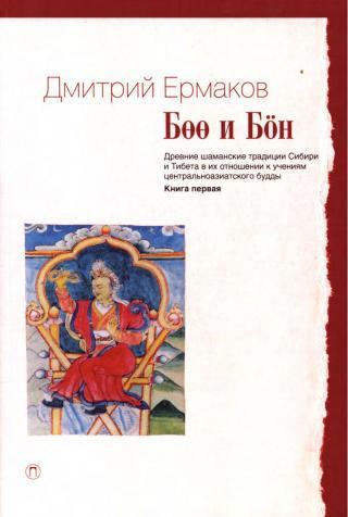 Бее и Бон. Древние шаманские традиции Сибири и Тибета в их отношении к учениям центральноазиатского будды. Книга первая