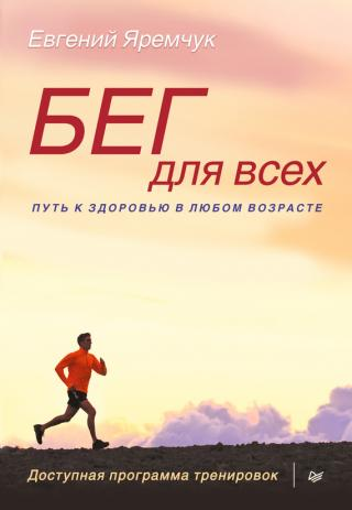 Бег для всех. Доступная программа тренировок