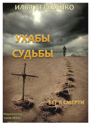 Бег к смерти