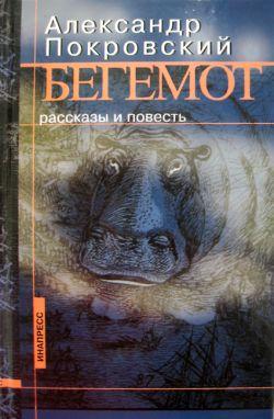 Бегемот (сборник) [litres]