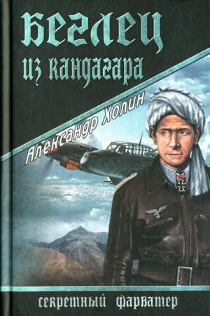 Беглец из Кандагара