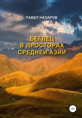 Беглец в просторах Средней Азии