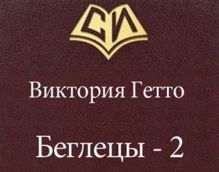 Беглецы - 2