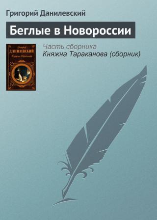 Беглые в Новороссии