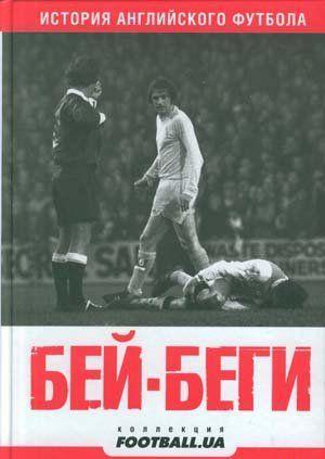 Бей-беги. История английского футбола: публицистические очерки