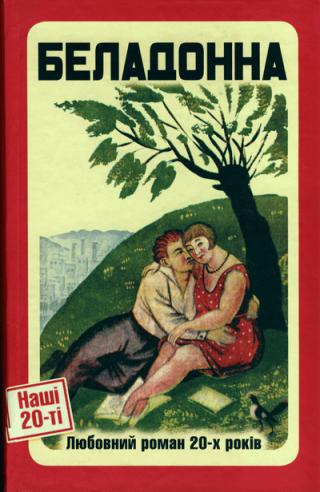 Беладонна. Любовний роман 20-х років