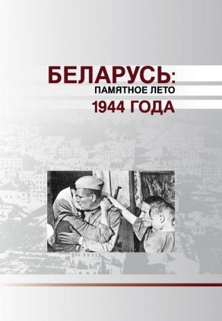Беларусь. Памятное лето 1944 года (сборник)