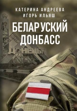 Беларуский Донбасс [СИ]