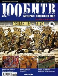 Беласица — 1014