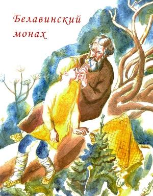 Белавинский монах