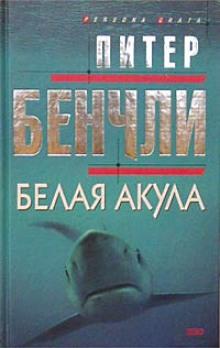 Белая Акула