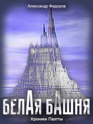 Белая Башня (Хроники Паэтты)