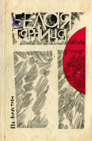 Белая горница (сборник)
