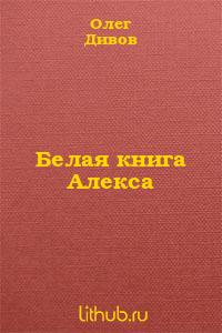 Белая книга алекса
