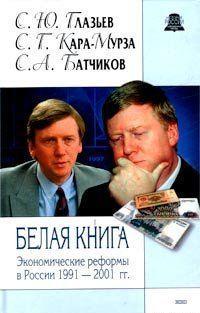 Белая книга. Экономические реформы в России 1991–2001