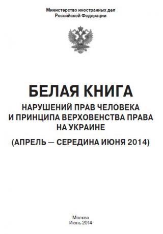 «Белая книга» нарушений прав человека и принципа верховенства права на Украине - 2
