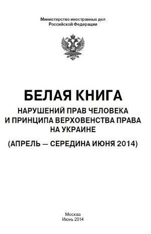 """""""Белая книга"""" нарушений прав человека и принципа верховенства права на Украине (апрель – середина июня 2014 года)"""