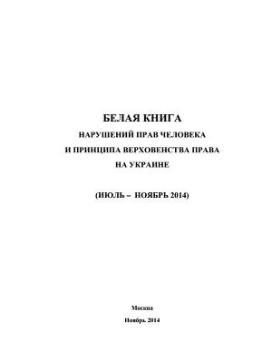 «Белая книга» нарушений прав человека и принципа верховенства права на Украине - 3