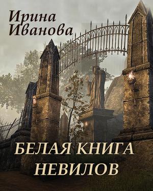Белая книга Невилов