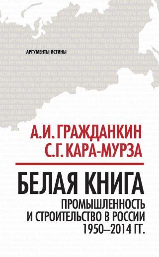 Белая книга России. Строительство, перестройка и реформы: 1950–2013 гг.
