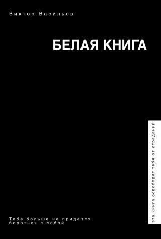 Белая книга (СИ)