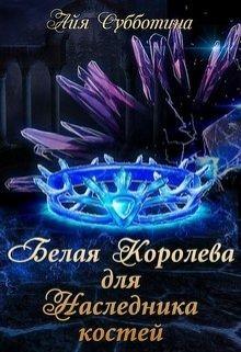 Белая королева для Наследника костей (СИ)