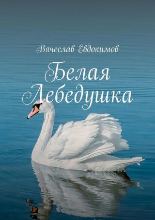 Белая Лебедушка [сборник]